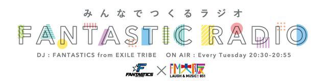 画像: 『みんなでつくるラジオ「FANTASTIC RADIO」』  毎週火曜日 20:30~20:55 オンエア!