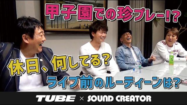画像: TUBEスペシャルインタビュー!結成35年を迎え、5年ぶりの甲子園ライブを開催! www.youtube.com