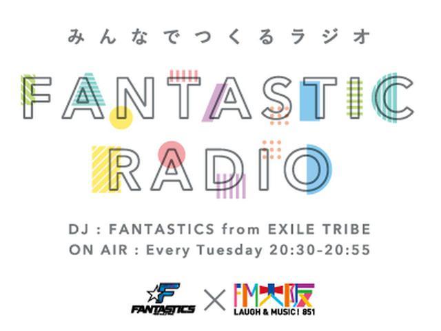 画像: 『みんなでつくるラジオ「FANTASTIC RADIO」』  毎週火曜日 20:30~20:55 オンエア! - FM大阪 85.1