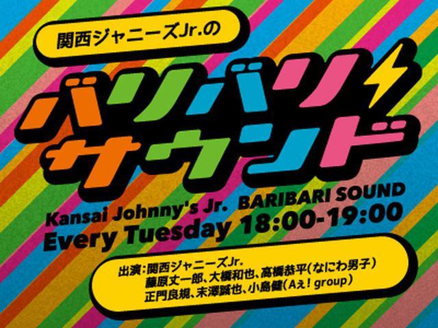 画像: 関西ジャニーズJr.のバリバリサウンド - FM大阪 85.1