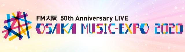 画像: 『FM大阪 50th Anniversary LIVE OSAKA MUSIC-EXPO 2020』開催中止のお知らせ