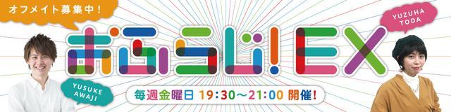 画像: 「おふらじ!EX」▶金 19:30~21:00