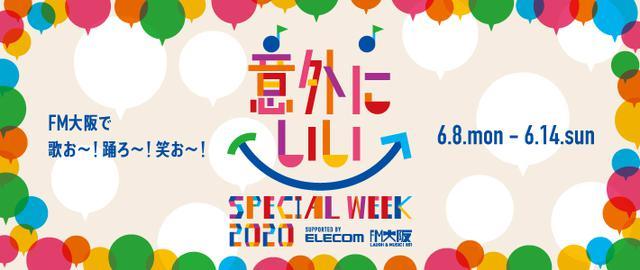 画像: 意外にいいSPECIAL WEEK 2020 supported by ELECOM