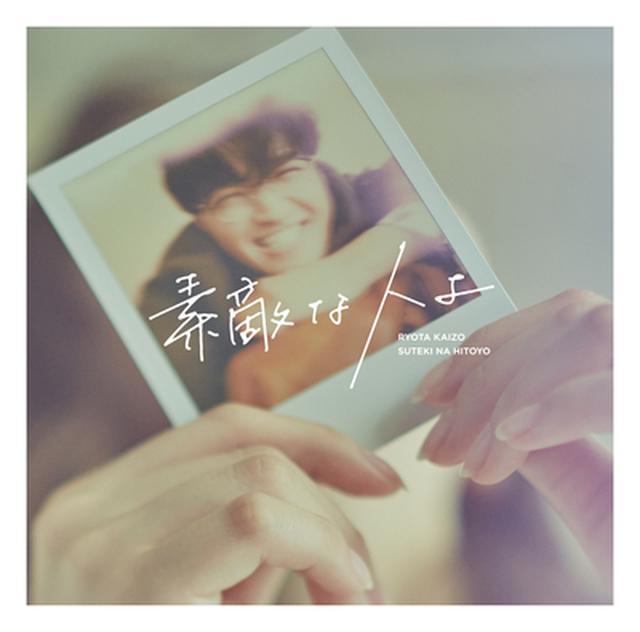 画像: ●リリース情報 6/10 Release 2nd Single「素敵な人よ」 TypeA(CDS+DVD) ¥1,818+税  CRCP-10447 TypeB(CDS) ¥1,091+税  CRCP-10448