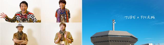 画像: TUBE35周年×FM大阪開局50周年アニバーサリーソング「知らんけどfeat.寿君」/TUBEのリモートMVが完成!