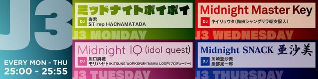 画像: FM大阪×TOMBORI STATION コラボ企画 J3 MONDAY 『ミッドナイトポイポイ』公開収録決定!