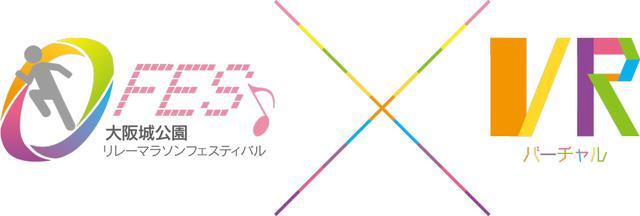 画像: FM大阪開局50周年記念 大阪城公園リレーマラソンフェスティバル2020 バーチャル(VR)