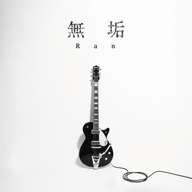 画像: ●リリース情報 8/5 Release デビューミニアルバム『無垢』 EGGS-046 1,500円(+税 )