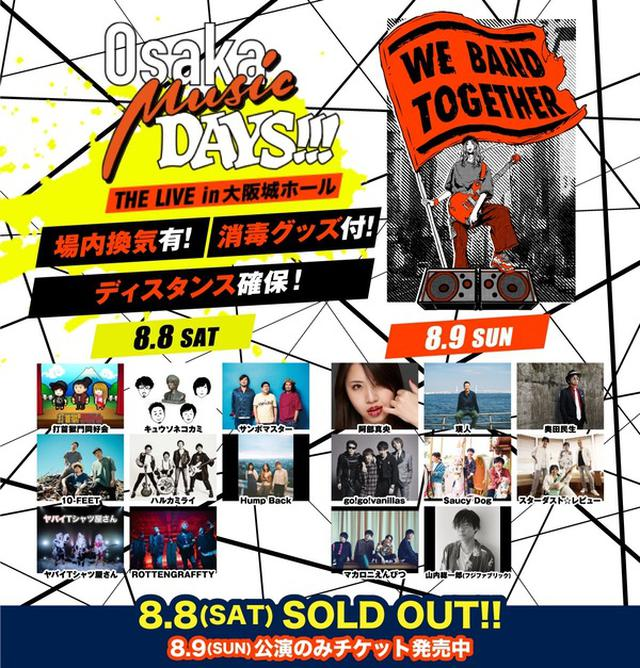 画像: Osaka Music DAYS!!! THE LIVE in ⼤阪城ホール