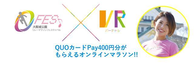 画像1: FM大阪開局50周年記念 大阪城公園リレーマラソンフェスティバル2020 バーチャル(VR)