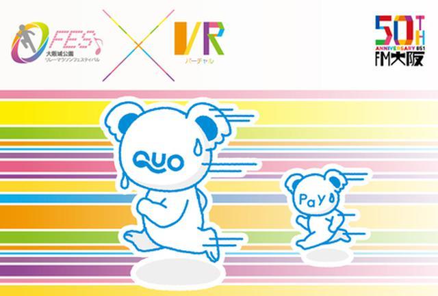 画像2: FM大阪開局50周年記念 大阪城公園リレーマラソンフェスティバル2020 バーチャル(VR)