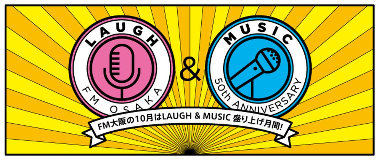 画像: 開局50周年のFM大阪! 10月はLAUGH&MUSICで大盛り上がり!!