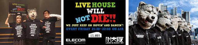 画像: 【新番組】「ELECOM presents LIVE HOUSE WILL NOT DIE!!」 番組最初のゲストにMAN WITH A MISSION! 渋谷eggmanでの配信ライブの音源から4曲をラジオ初オンエア!