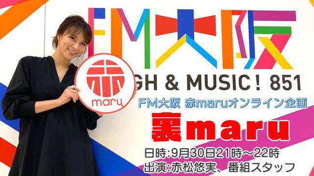画像: FM大阪『赤maru』の二年目を一緒に盛り上げるクラファン!!「裏maru」