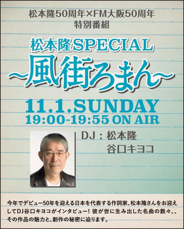 画像: 松本隆50周年×FM大阪50周年特別番組 松本隆SPECIAL ~風街ろまん~