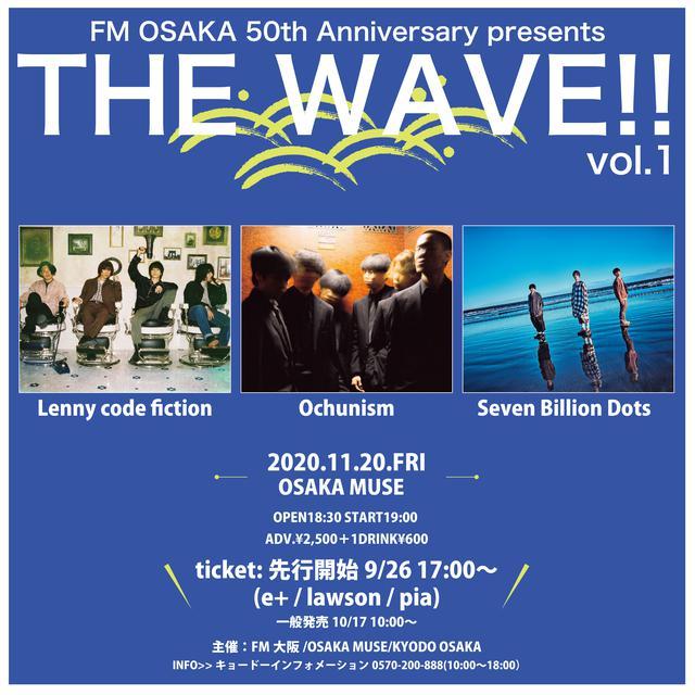 画像: 「FM OSAKA 50th Anniversary presents THE WAVE!! vol.1」開催!