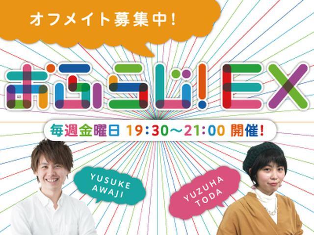 画像: おふらじ!EX - FM大阪 85.1