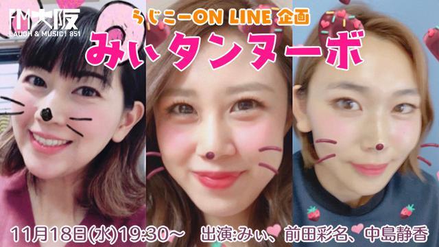 画像: らじこーON LINE 企画 vol.3 みぃタンヌーボ