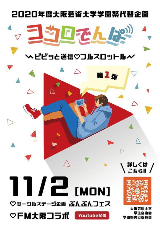 画像: 大阪芸術大学presents 「ココロでんぱ~FM大阪・らじこーコラボスペシャル!~」