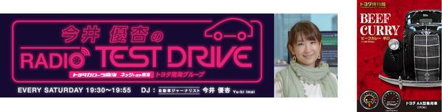 画像1: 大人気の『トヨタ博物館カレー』6食セットを毎週プレゼント! 「今井優杏のRADIO TEST DRIVE 」への番組メッセージも大募集!