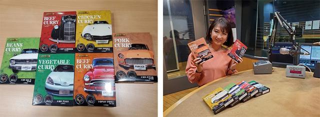 画像2: 大人気の『トヨタ博物館カレー』6食セットを毎週プレゼント! 「今井優杏のRADIO TEST DRIVE 」への番組メッセージも大募集!