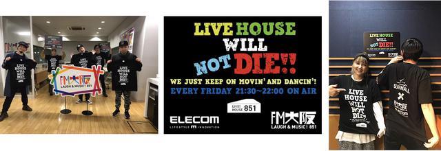 画像: 11/6、13のゲストに10-FEETが登場! ライブ音源のオンエア、直筆サイン入り番組オリジナルTシャツのプレゼントなど盛りだくさん! 「ELECOM presents LIVE HOUSE WILL NOT DIE!!」