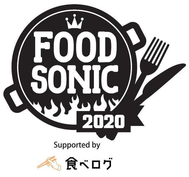 画像: FOOD SONIC 2020 ~秋の味覚篇~