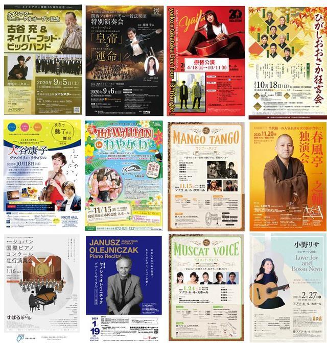 画像: FM大阪開局50周年キャンペーン 「コロナに負けるな!大阪のエンタテインメント!!」 あなたの街のコンサートホールの 「会館自主コンサート&イベント」をFM大阪は応援します!