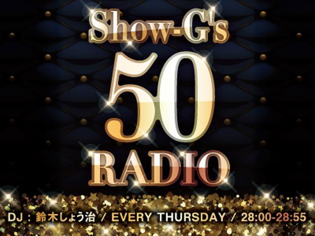 画像: Show-G's 50 Radio - FM大阪 85.1