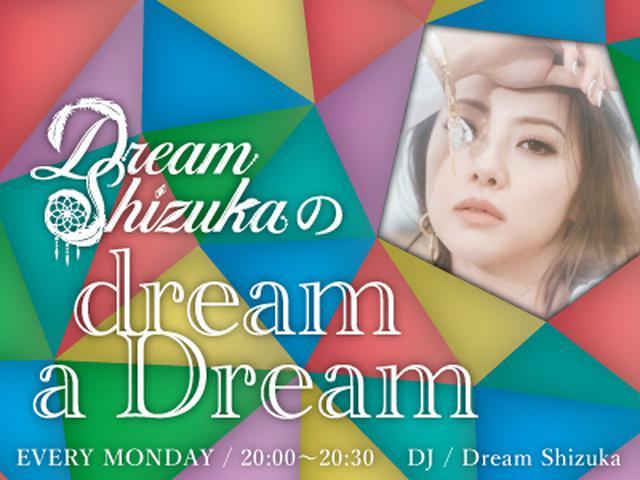 画像: Dream Shizuka の dream a Dream - FM大阪 85.1