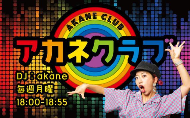 画像: アカネクラブ - FM大阪 85.1