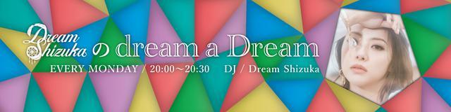 画像: 「Dream Shizukaの dream a Dream」 ▶月 20:00-20:30