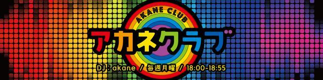 画像: 「アカネクラブ」▶月 18:00~18:55