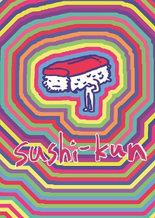 画像: 寿司くん