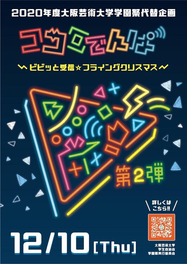 画像: 大阪芸術大学presents 「ココロでんぱ~FM大阪・らじこーコラボスペシャル!~」第2弾