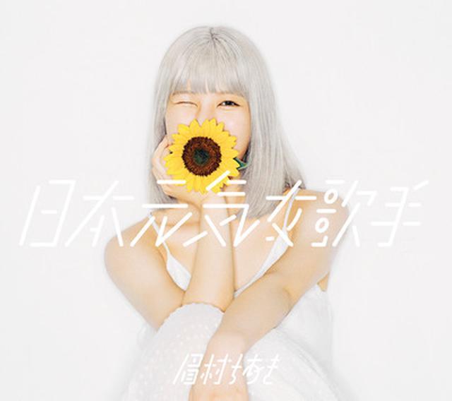 画像: ●リリース情報 12.9 Release 3rd New Album 「日本元気女歌手」 【限定盤(CD+BD)】 TFCC-86729 ¥5,500+tax 【通常盤(CD)】 TFCC-86730¥3,000+tax