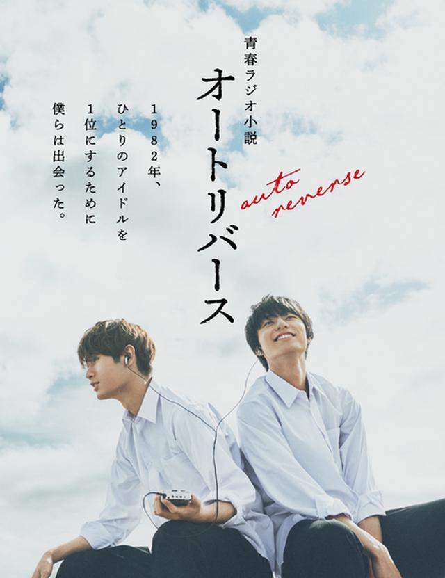 画像: 民放連・radiko共同企画青春ラジオ小説「オートリバース」の放送が決定!