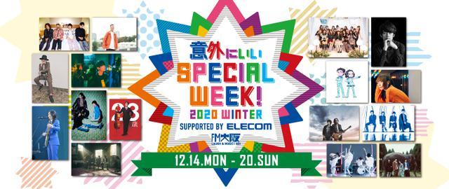 画像: 意外にいいSPECIAL WEEK 2020 WINTER supported by ELECOM