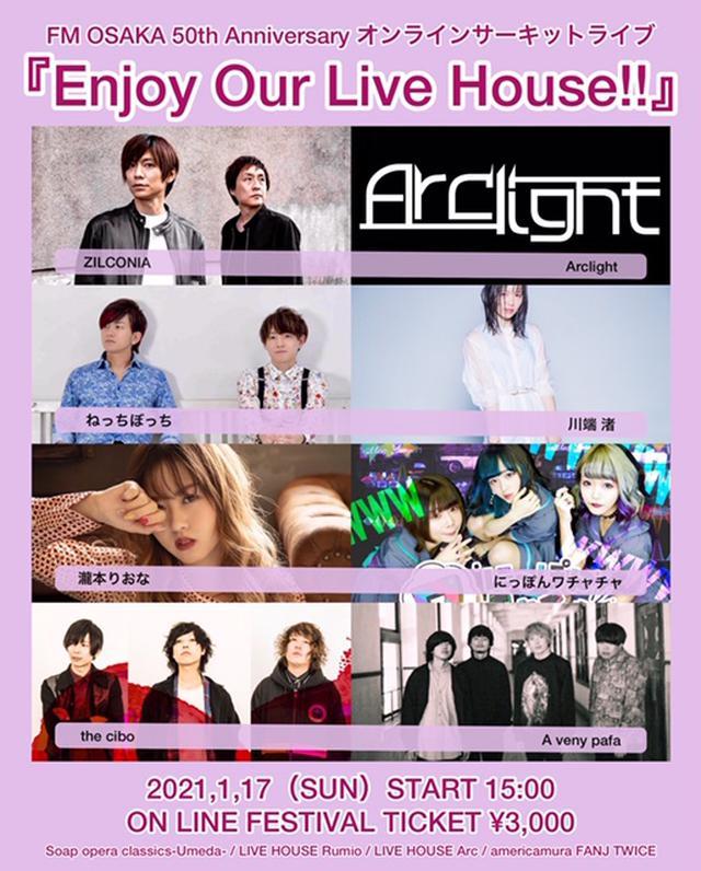 画像: FM OSAKA 50th Anniversary  オンラインサーキットライブ 『Enjoy Our Live House!!』
