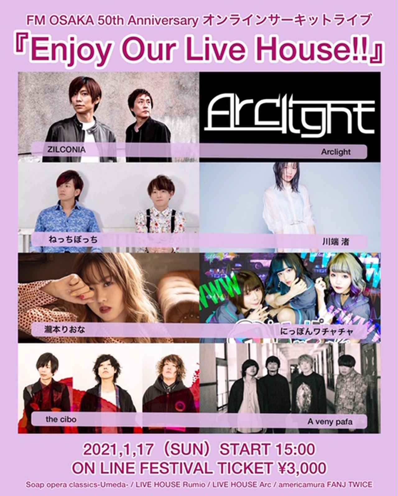 Arc ライブ ハウス