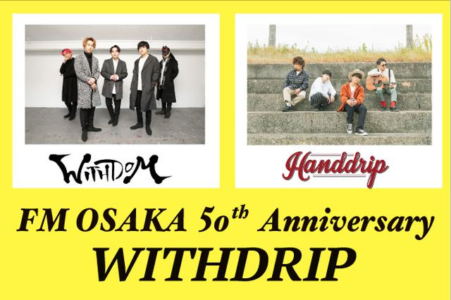 画像: FM OSAKA 50th Anniversary WITHDRIP