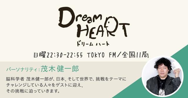 画像: Dream Heart(ドリームハート) - 茂木健一郎 - TOKYO FM 80.0MHz