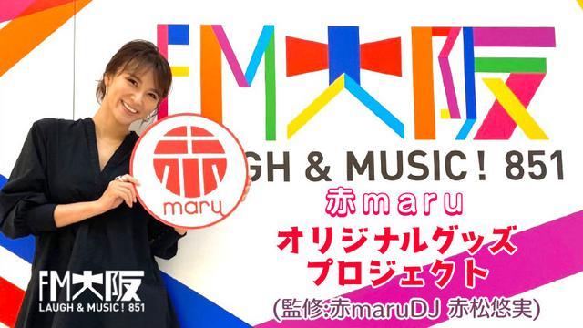 画像: #SILKHAT #シルクハット #クラウドファンディング  FM大阪 赤maruオリジナルグッズ企画第1弾~赤mag~│SILKHAT(シルクハット)吉本興業のクラウドファンディング