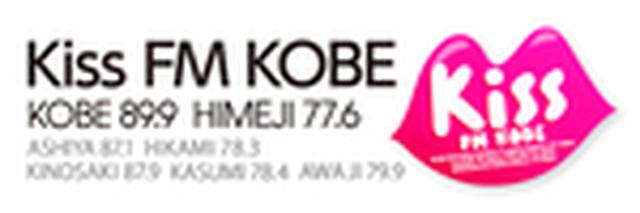 画像4: 関西初!FM3局同時生放送「ZOOM IN KANSAI」始動!