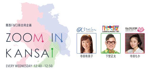 画像1: 関西初!FM3局同時生放送「ZOOM IN KANSAI」始動!