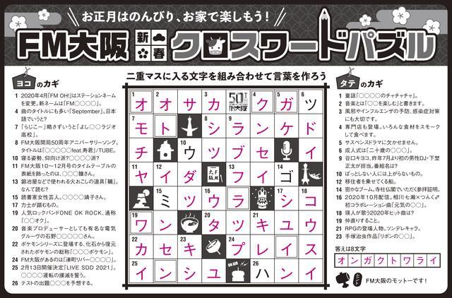画像: お正月はのんびり、お家で楽しもう! FM大阪新春クロスワードパズル