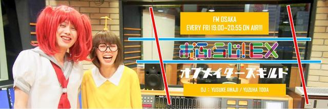 画像: 【おふらじ!EXファンクラブ開設!!!】
