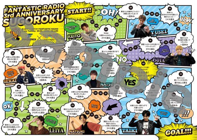 画像2: みんなでつくるラジオ「FANTASTIC RADIO」