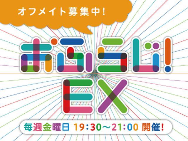画像: おふらじ!EX 新レギュラーDJオーディション開催!