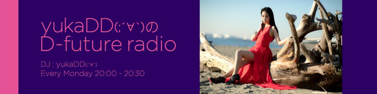 画像: yukaDD(;´∀`)の D-future radio 毎週月曜日 20時00分~20時30分